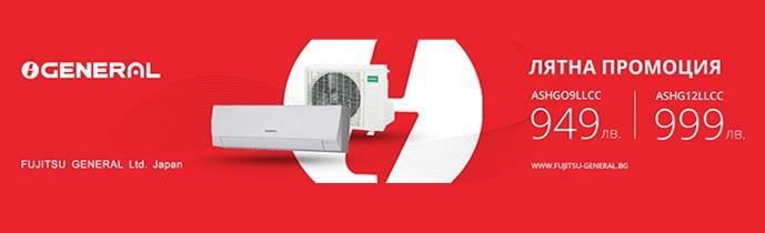 Климатици Fujitsu General