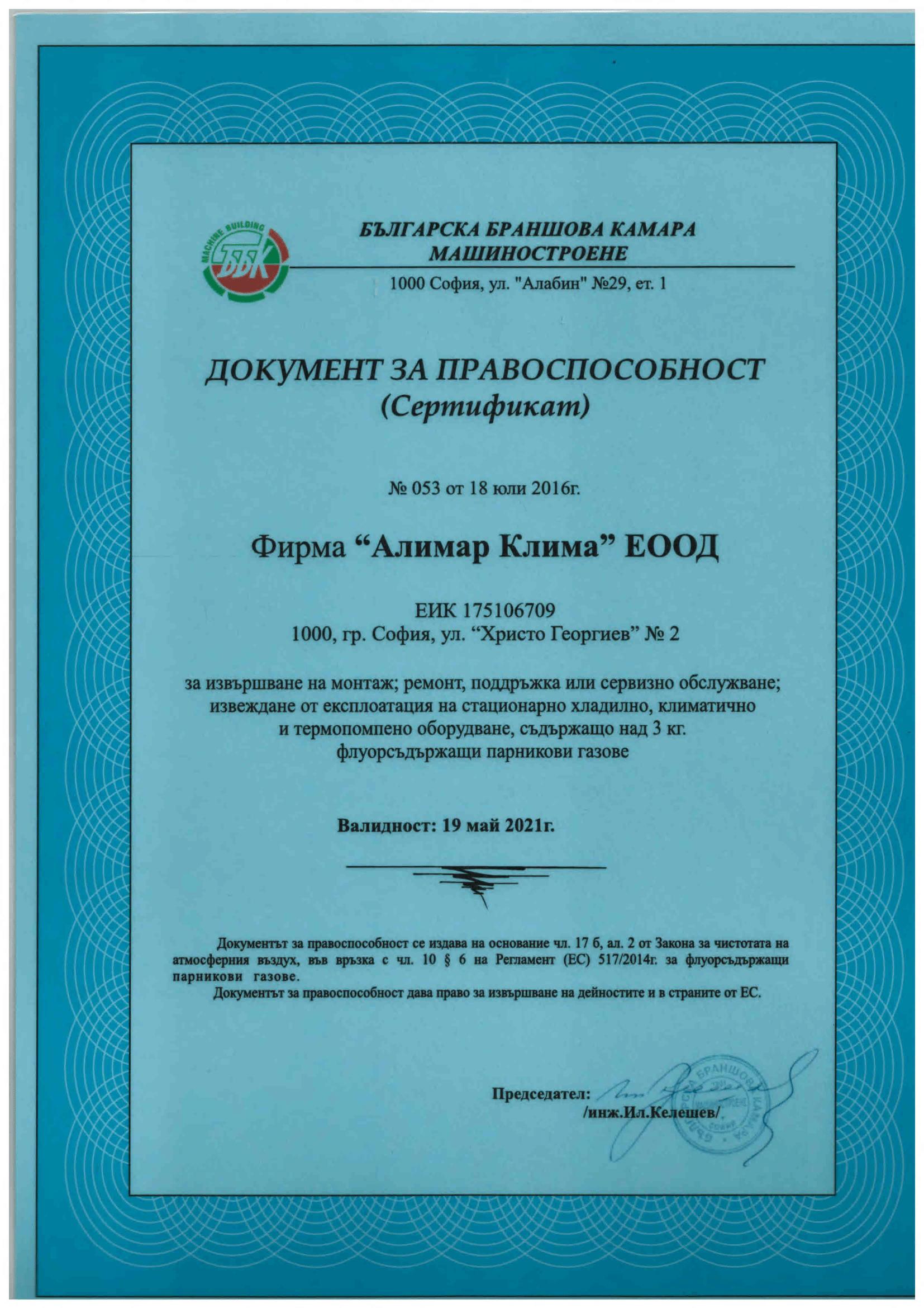 ББКМ - Документ за правоспособност