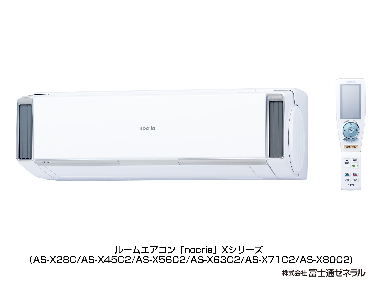 Инверторен климатик FUJITSU, модел:AS-X45C2 Nocria