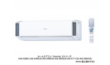 Инверторен климатик FUJITSU, модел:AS-X45C2 Nocria